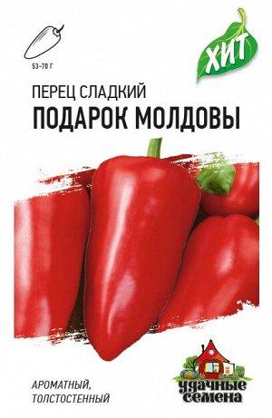 Перец Подарок Молдовы 0,3 г ХИТ х3 DHп