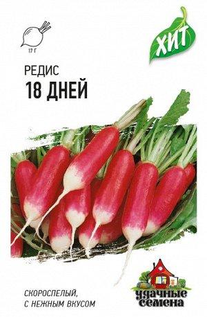 Редис 18 дней 2,0 г ХИТ х3
