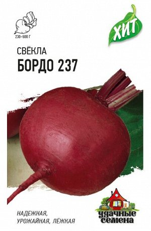 Свекла Бордо 237 3,0 г ХИТ х3