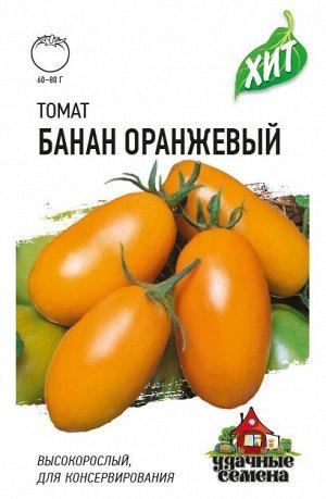 Томат Банан оранжевый 0,1 г ХИТ х3 DHп