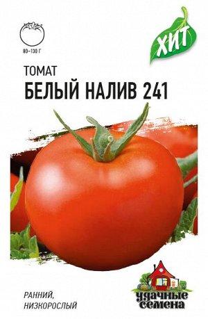 Томат Белый налив 241 0,3 г  ХИТ х3