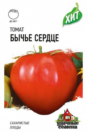 Томат Бычье сердце 0,1 г ХИТ х3