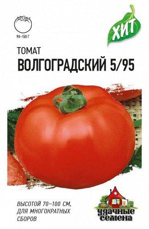 Томат Волгоградский 5/95 0,3 г ХИТ х3 DHп