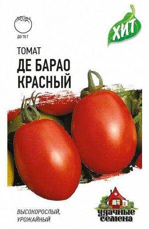 Томат Де барао (красный) 0,1 г ХИТ х3