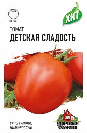 Томат Детская сладость 0,1 ХИТ х3