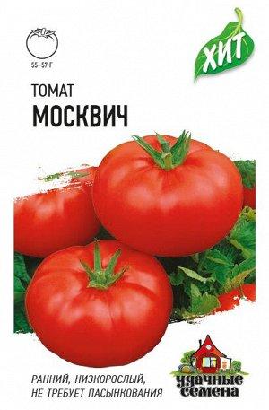 Томат Москвич 0,1 г ХИТ х3