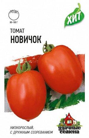 Томат Новичок 0,2 г ХИТ х3 DHп