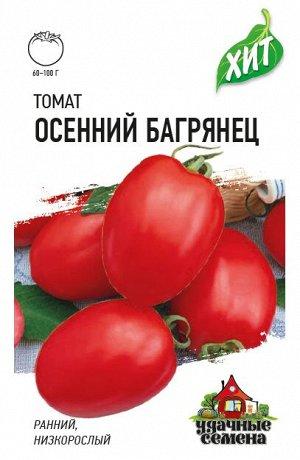 Томат Осенний багрянец 0,1 г ХИТ х3 DHп
