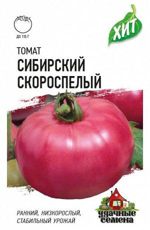 Томат Сибирский скороспелый 0,2 г ХИТ х3