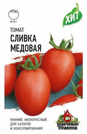 Томат Сливка медовая (красная) 0,1 г ХИТ х3