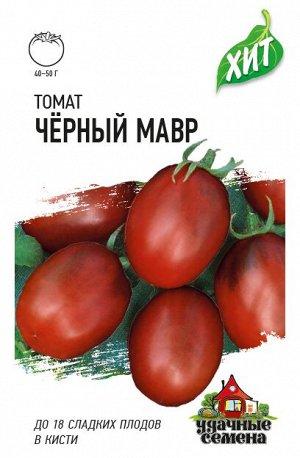 Томат Черный мавр 0,1 г ХИТ х3