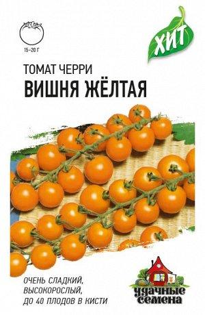 Томат Вишня желтая (черри) 0,1 г ХИТ х3 DHп