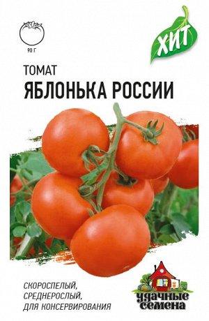 Томат Яблонька России 0,1 г ХИТ х3 DHп