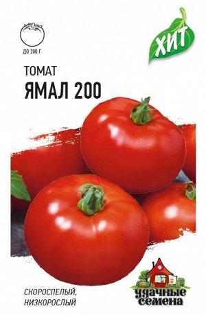 Томат Ямал-200 0,1 г ХИТ х3