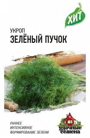 Укроп Зеленый пучок 2,0 г ХИТ х3