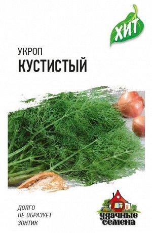 Укроп Кустистый 2 г ХИТ х3