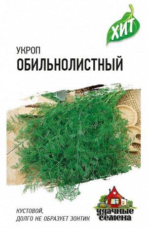 Укроп Обильнолистный 2,0 г ХИТ х3