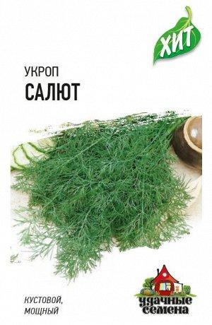 Укроп Салют 2,0 г ХИТ х3
