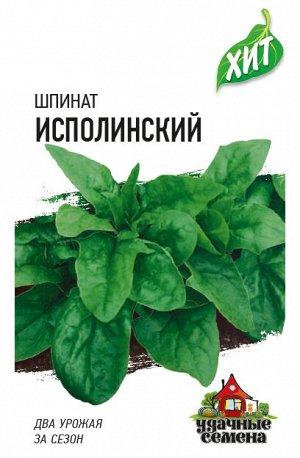 Шпинат Исполинский 2 г ХИТ х3