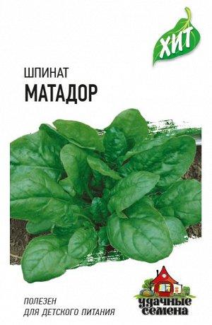 Шпинат Матадор 2,0 г ХИТ х3