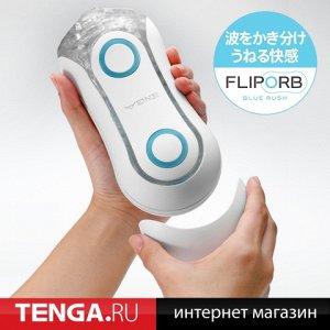 Flip orb blue rush