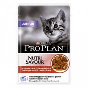 Pro Plan Junior влажный корм для котят Говядина в соусе 85гр паучАКЦИЯ!