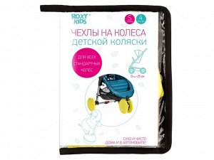 Чехлы на колеса прогулочной коляски, 4 шт. в сумке (цвет желтый). Для колес диаметром до 20 см.