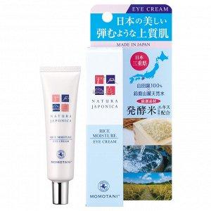 Natura Japonica Увлажняющий крем для глаз на основе рисовых ферментов 20g