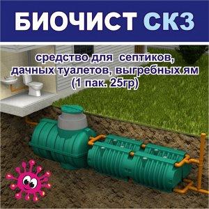 БиоЧист SK3 - порошок 25 грПОРОШОК ДЛЯ СЕПТИКОВ И ВЫГРЕБНЫХ ЯМ