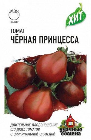 Томат Черная Принцесса 0,1 г ХИТ х3 DHп