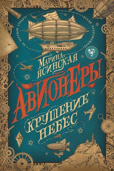 «POCMЭН» — Детское издательство №1 в России — Авионеры — Художественная литература