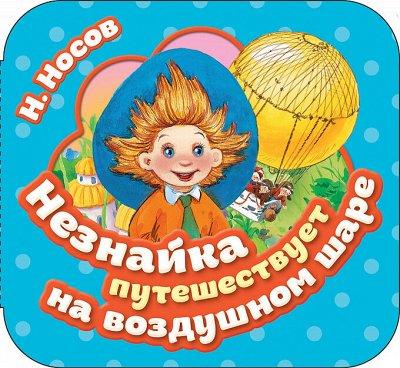«POCMЭН» — Детское издательство №1 в России — Гармошки — Детские книги