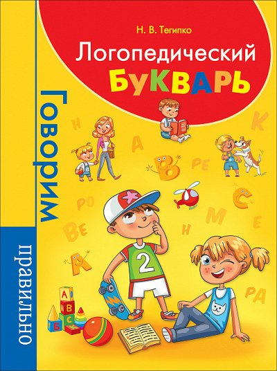 «POCMЭН» -92 Детское издательство №1 в России! — Учебные пособия — Детская литература