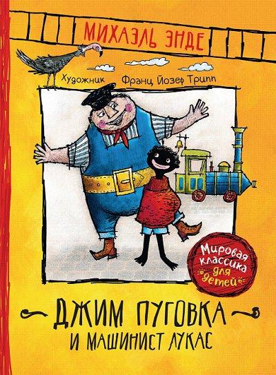 «POCMЭН» — Детское издательство №1 в России — Книги М. Энде — Детская литература