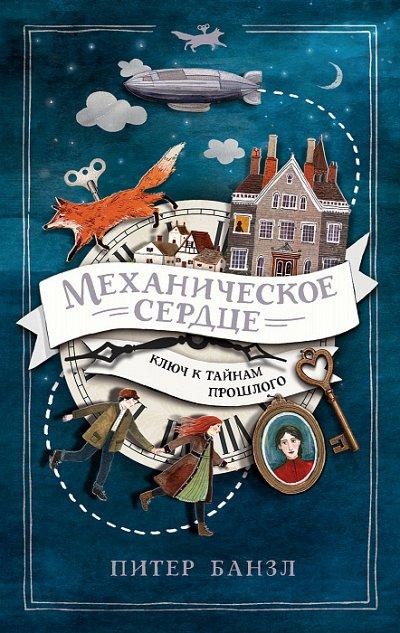 «POCMЭН» — Детское издательство №1 в России — Механическое сердце — Детская литература