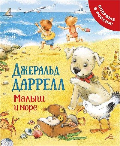 «POCMЭН» — Детское издательство №1 в России — Дж. Даррелл для малышей — Детская литература