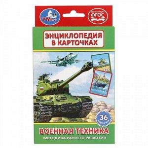 """Карточки развивающие """"Умка"""" Военная техника , 36 карточек 2*16*10 см"""