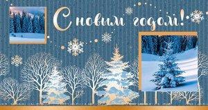 """Открытка евроформата """"С Новым Годом"""""""