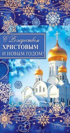 """Открытка евроформата """"С Рождеством Христовым и Новым Годом"""""""