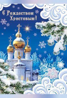 """Открытка А5 формата """"С Рождеством Христовым и Новым Годом"""""""
