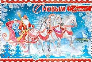 """Почтовая карточка """"С Новым Годом"""""""