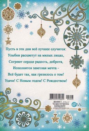 """Почтовая карточка """"С Новым Годом и Рождеством"""""""
