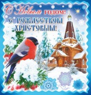 """Двойная подвеска """"С Новым Годом и Рождеством Христовым"""""""