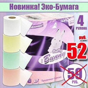 Т/бумага,полотенца PAPIA,Zewa,FAMILIA ,Kleo,PLUSHE,Soffione2 — FLUFFY BUNNY туалетная бумага — Туалетная бумага и полотенца
