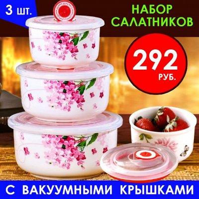 100 хитов - бестселлеры! Подарок каждому участнику❤️ — Набор Салатников - хит продаж — Посуда