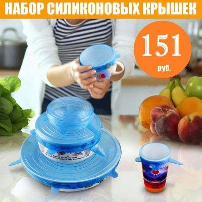 #Осенние новинки💥Набор сковородок AMERCOOK от 399 руб -5!  — Ноу-Хау! Силиконовые крышки — Кухня