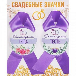 Значок свадебный Родители невесты 2шт