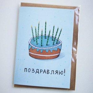Открытка дизайн Поздравляю Торт и свечи