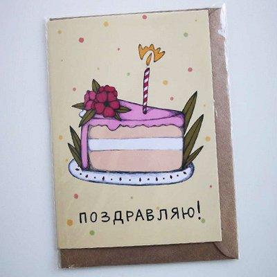 №159=Территория праздника -организуем праздник сами.Шарики — Конверты,открытки — Открытки и конверты