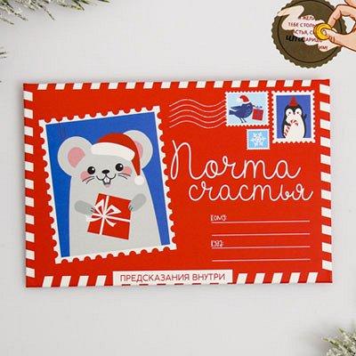 №164=✦Территория праздника✦ -организуем праздник сами.Шарики — Конверты,открытки — Открытки и конверты